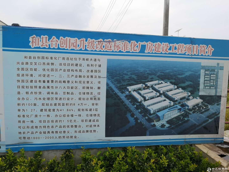 和县绿色食品产业园,每层2000平方米优惠招租图片3