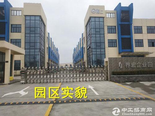 上海界宏企业园标准厂房落成招租启示
