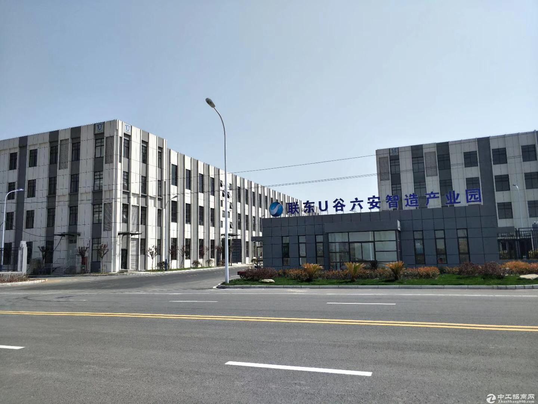 国家级六安经济技术开发区联东U谷标准厂房出租