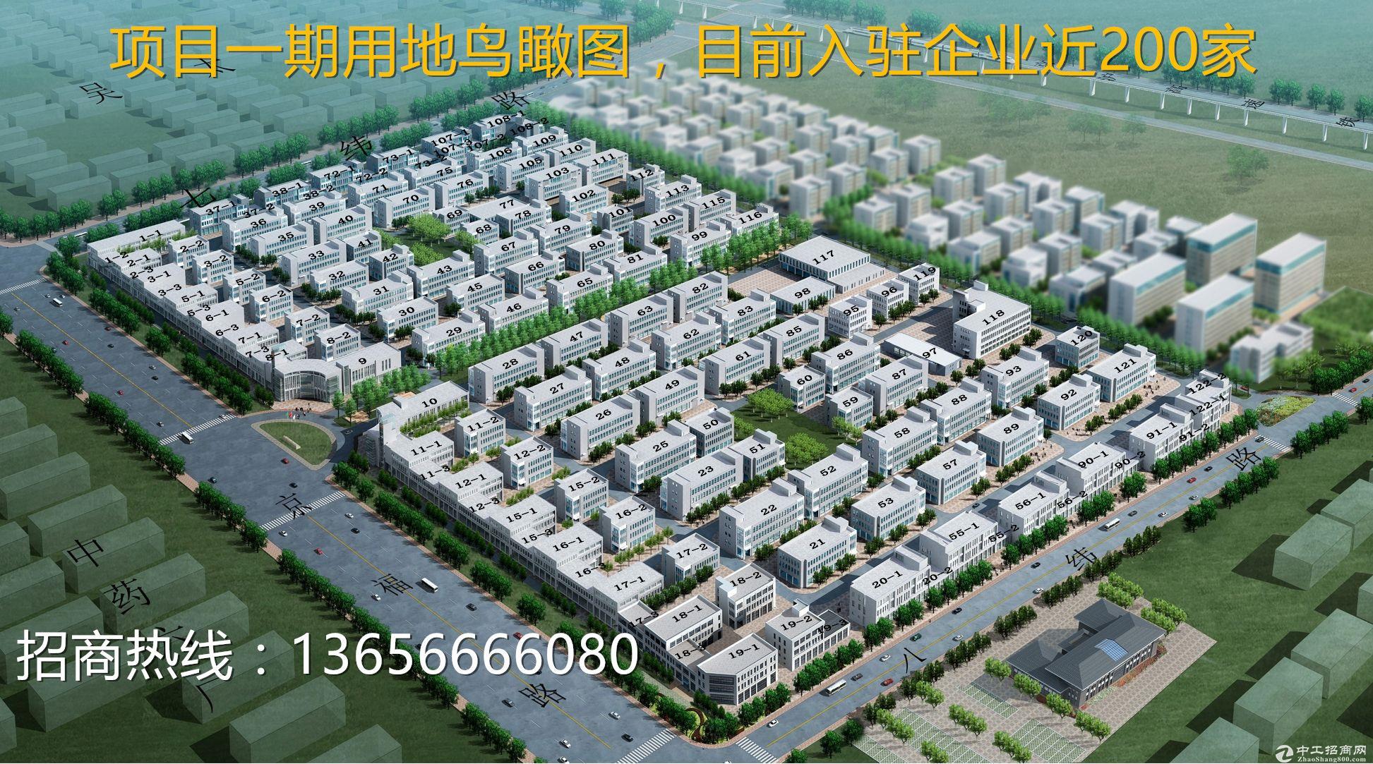 【带产证】北京外迁企业好去处,企业发展首选,有房本可贷款
