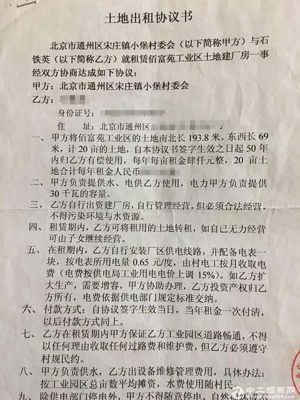 北京通州区宋庄镇20亩厂房转让 独门独院