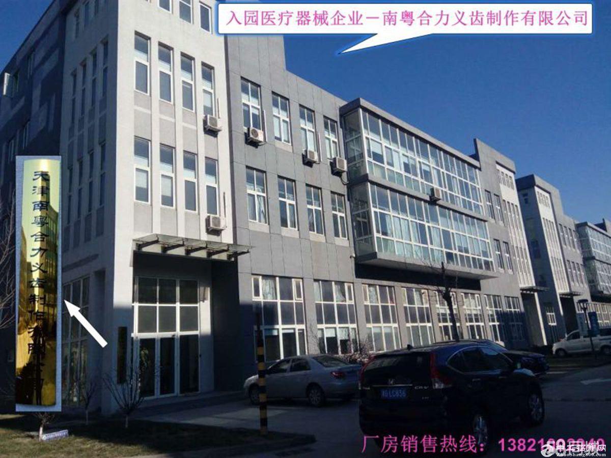 北辰经济开发区优质厂房出售,带产权,能环评,多行业准入,标准厂房-图5