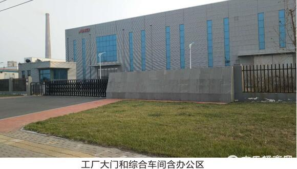 出售津南经济开发区优质厂区31亩土地厂房,新厂房、精装办公楼(一切验收手续齐全)有环评
