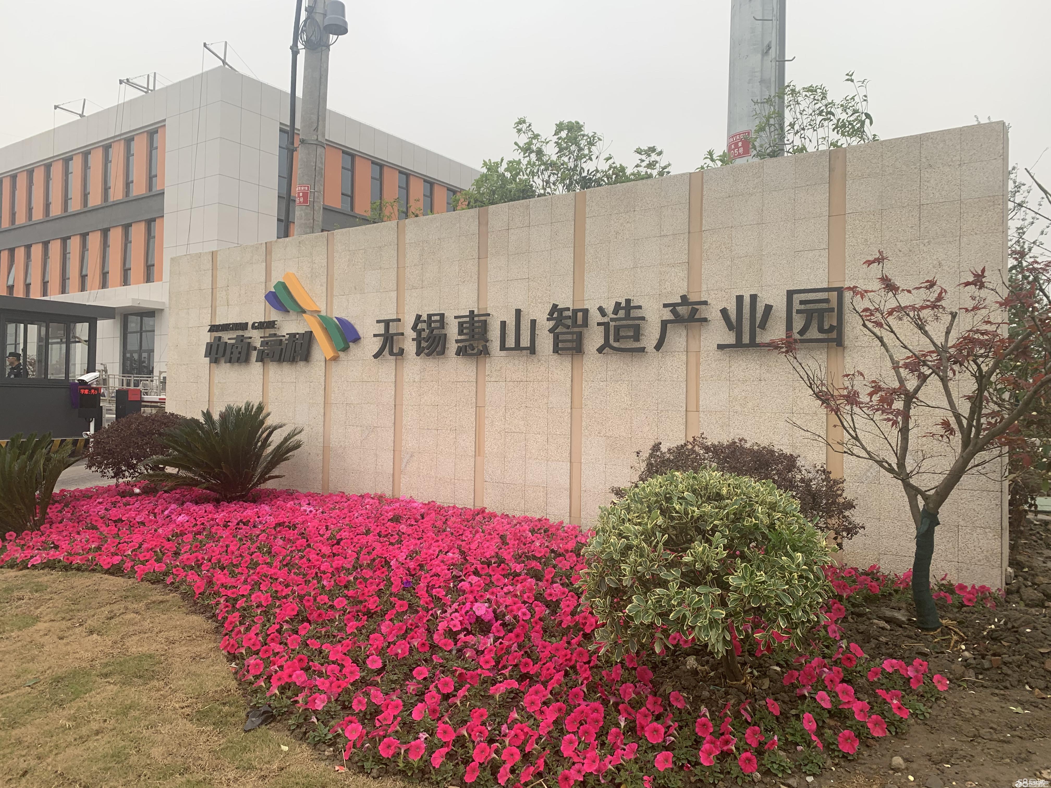 无锡惠山智造产业园,国土产权