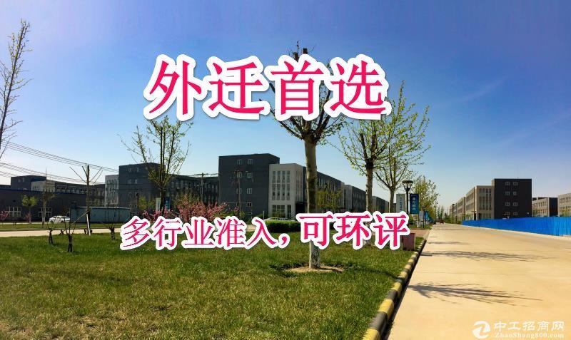 【生产型企业外迁之选】50年大产权厂房租售,有房本,可环评