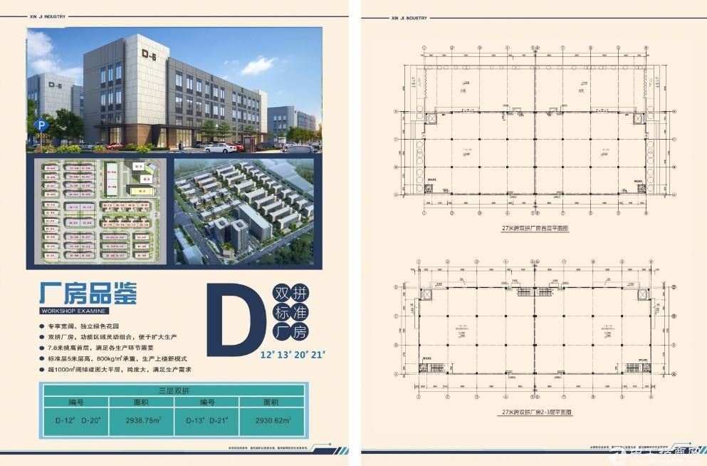 广东信基创新产业园三层双拼标准厂房