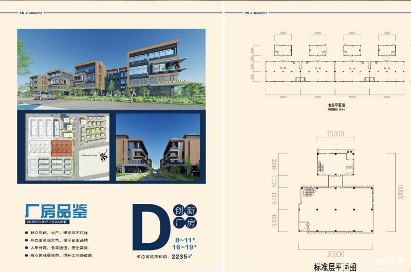 广东信基创新产业园独栋标准创新厂房
