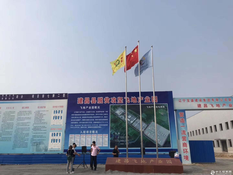 辽宁葫芦岛飞地产业园厂房可租可买卖