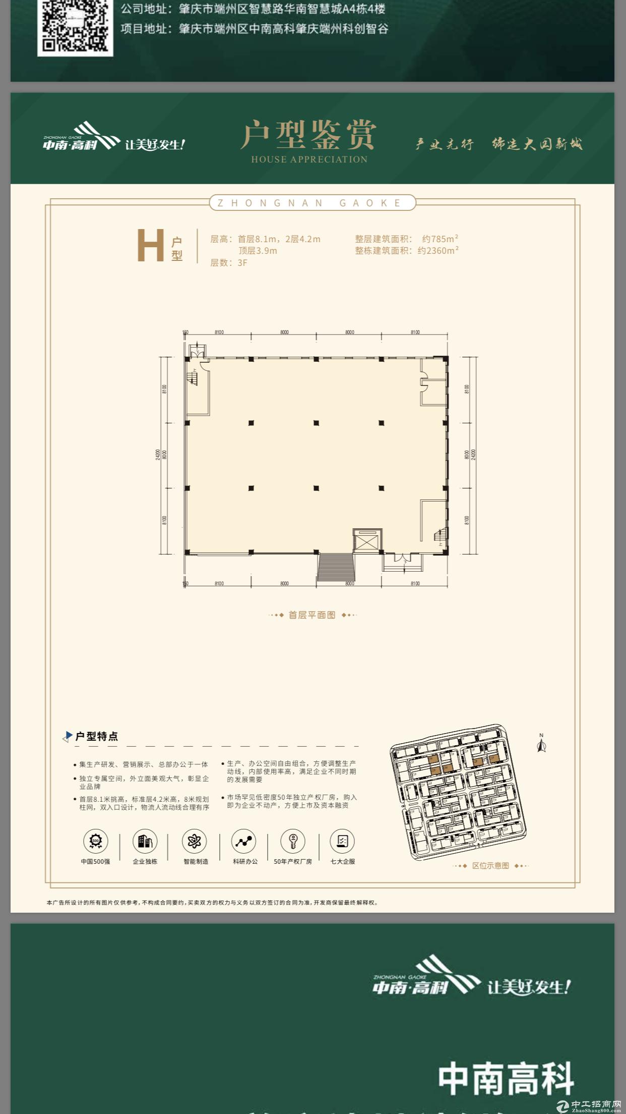 出售·全新50年独立产权标准厂房·2成首付.-图5