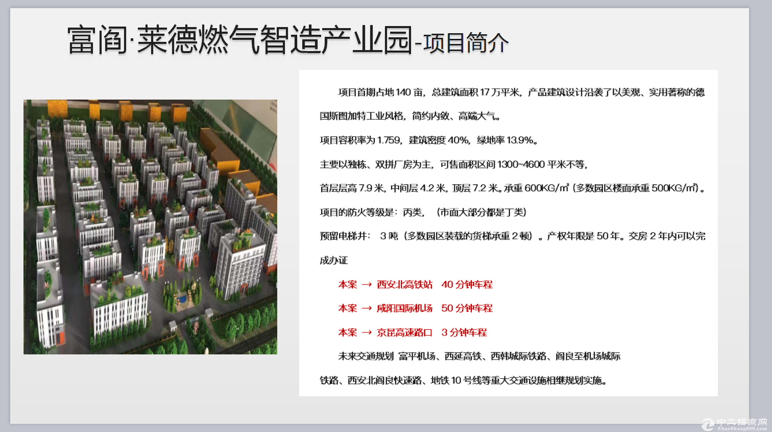 首付3-5成 工业厂房 可办产证 得房率高