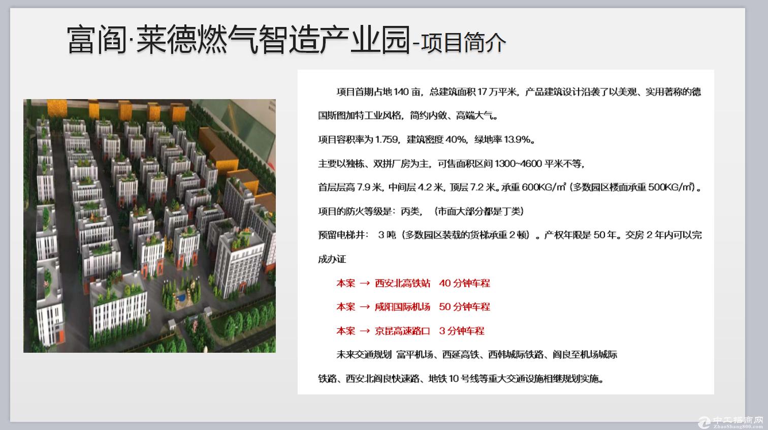 首付3-5成 工业厂房 可办产证 得房率高图片3