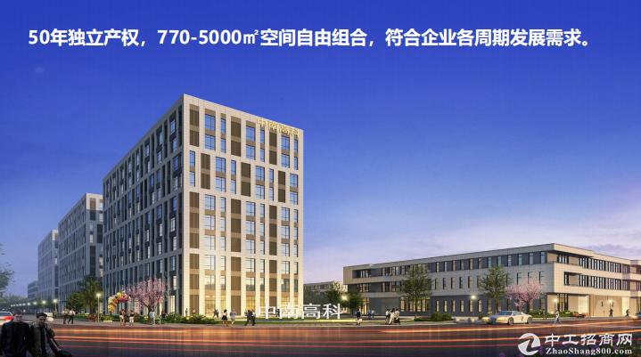 肇庆市端州区科创产业谷 有50年产权招商