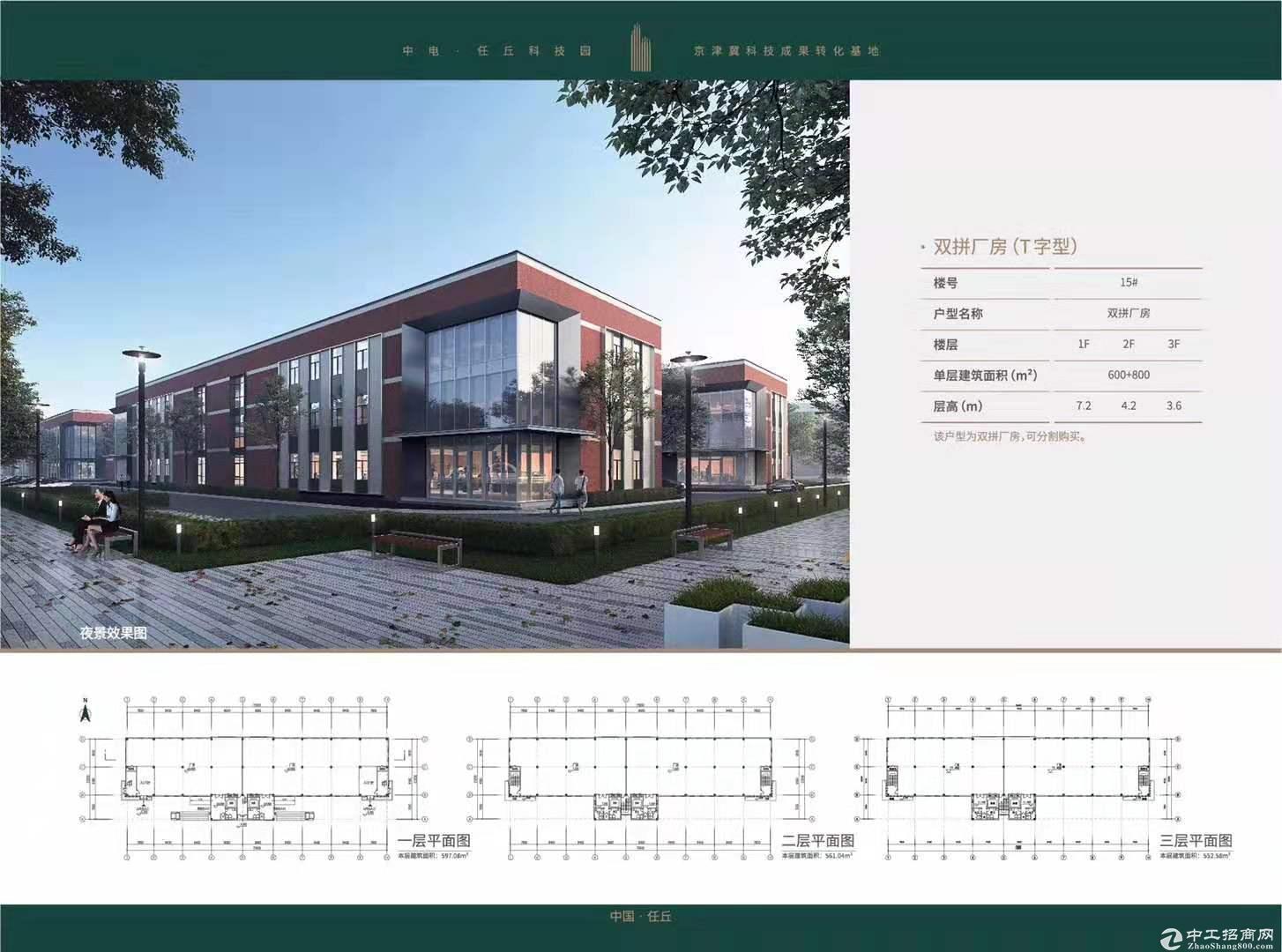 北京周边任丘科技园双层厂房出售可环评图片2