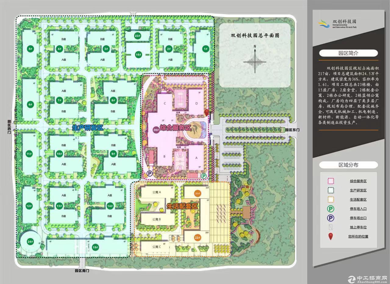西安临潼区/标准厂房出租/政府园区-图2