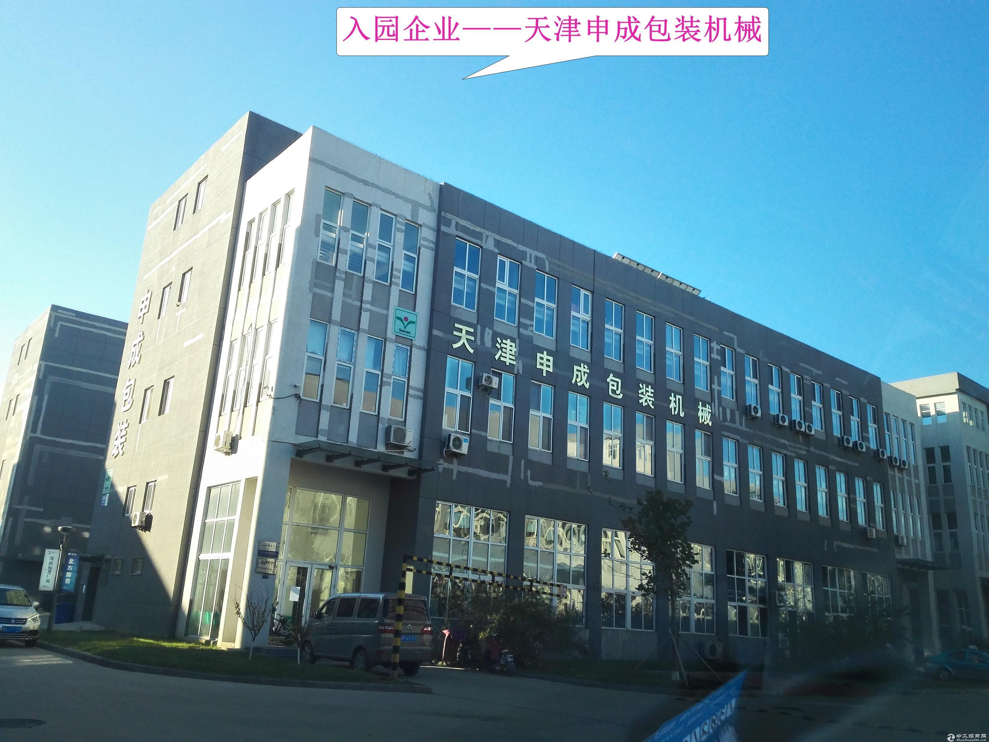 【北辰联东U谷】第四期厂房开盘在即,50年大产权,有独立房本-图4