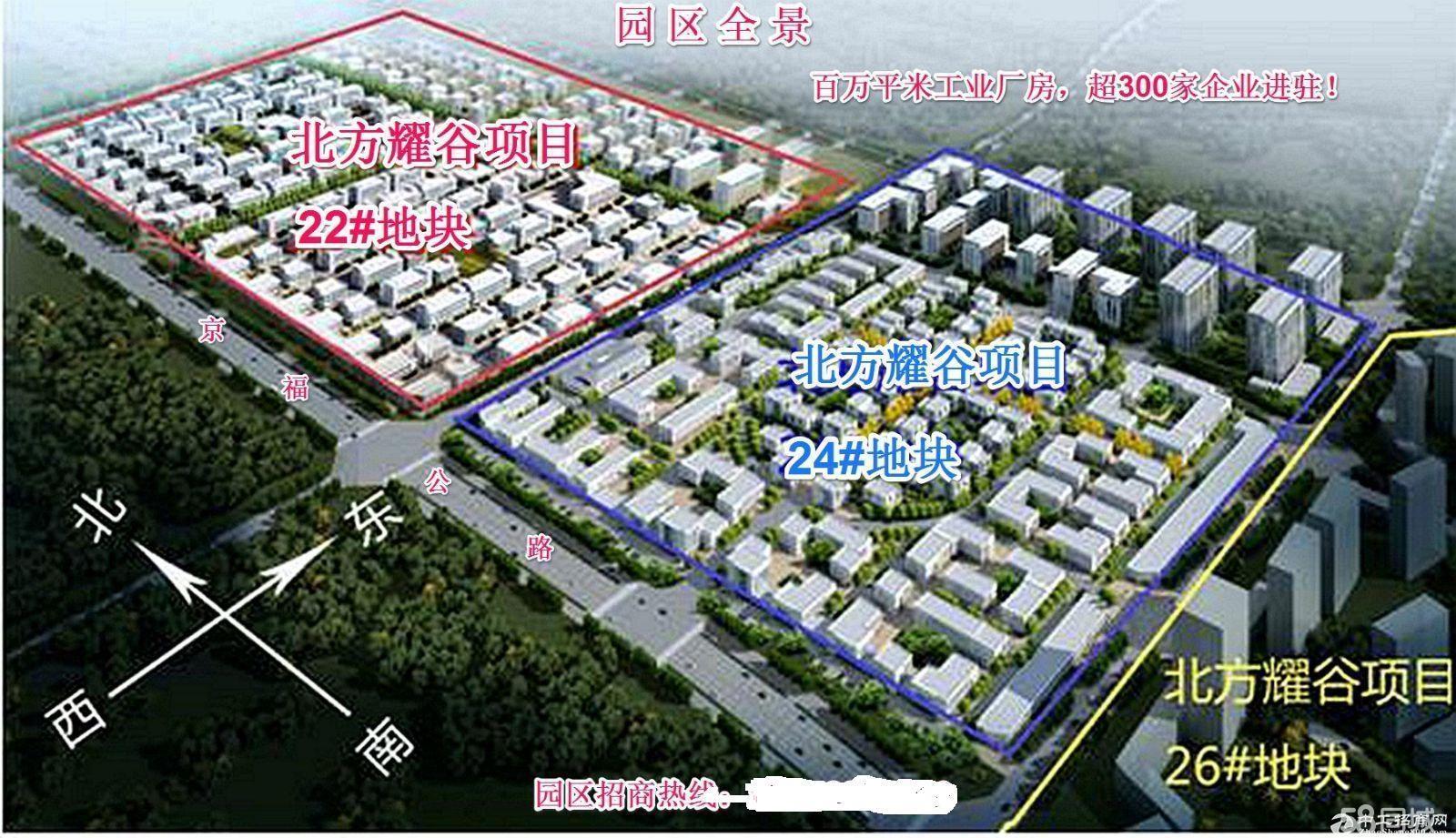 售、北京周边2000㎡,高速旁《市级园区》能环评图片1