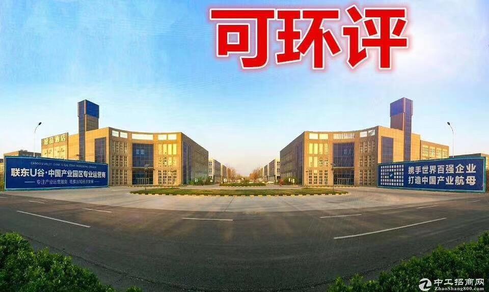 售、北京周边2000㎡,高速旁《市级园区》能环评