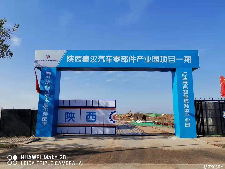 西咸新区厂房出租出售500㎡起6月封顶可环评50年产权