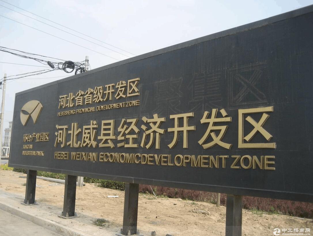 邢台威县经开区,地皮出售,招商引资,地价优惠