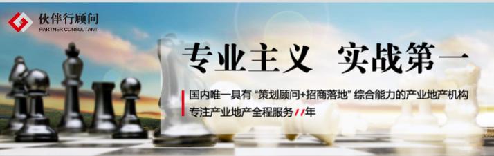 产业地产100讲(18):园区招商策划流程