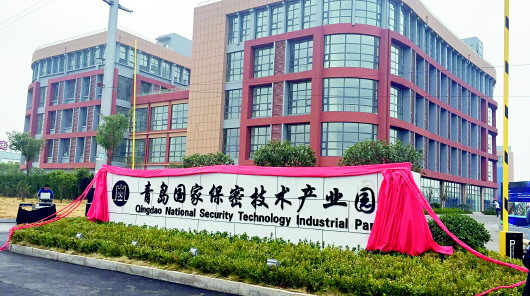 我国首个国家级保密技术产业园落户青岛高新区
