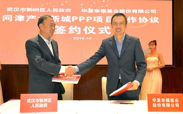华夏幸福武汉首座产业新城PPP项目协议签订