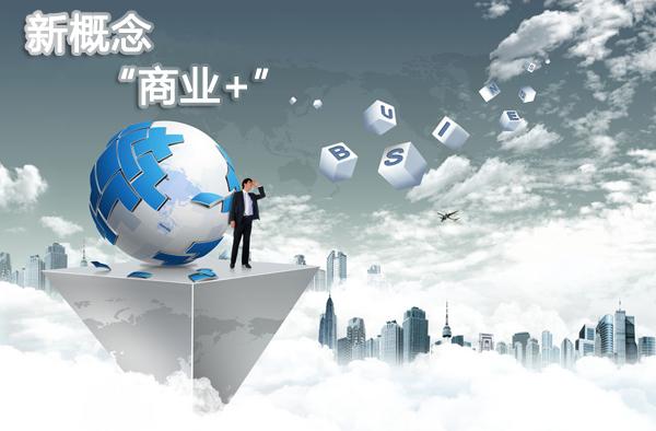 """商业地产遇冰山危机 如何运用""""商业+"""" 杀出一番新天地?"""