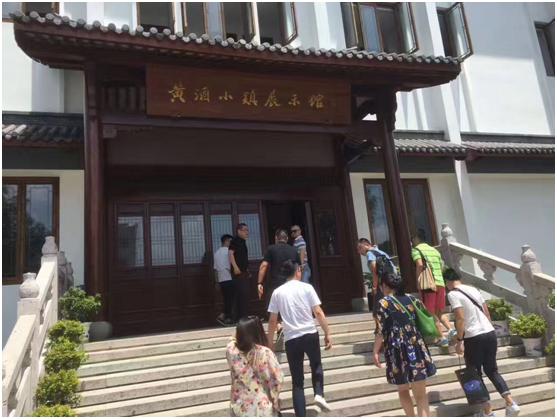 杭州商业地产研究会参观问道绍兴黄酒小镇