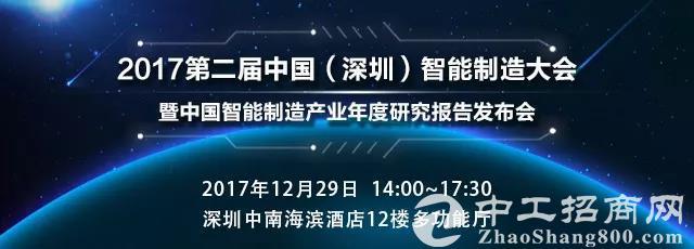 第二届中国(深圳)智能制造产业高峰论坛重磅来袭!