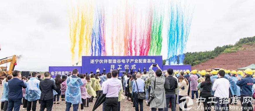 遂宁伙伴智造谷电子配套产业园开工典礼盛大启幕