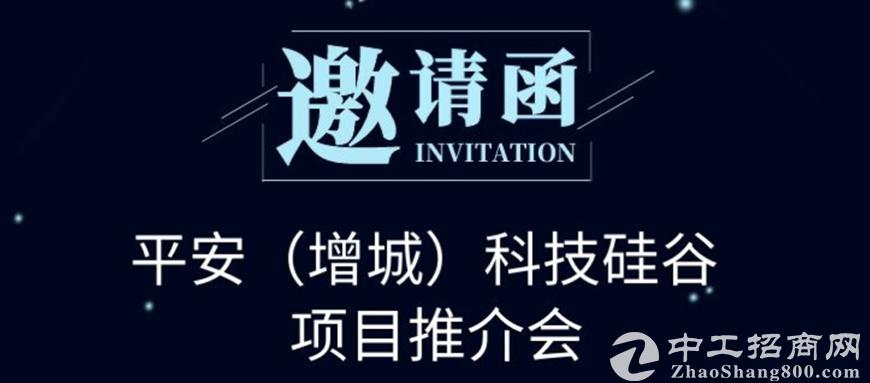 【推介会邀请】平安(增城)科技硅谷邀您考察!