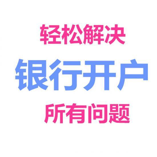 正规【备案地址+红本开户】【可配合核查】