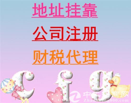 【2-3人福田香蜜湖精装办公室全包特价1380】银行开户