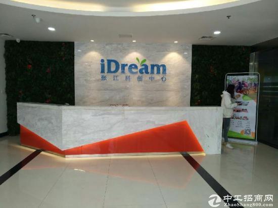 iDream张江创客邦(iDream张江科创中心)