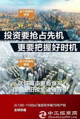 深圳宝安70年产权不限购不限贷准现超甲级写字楼出售