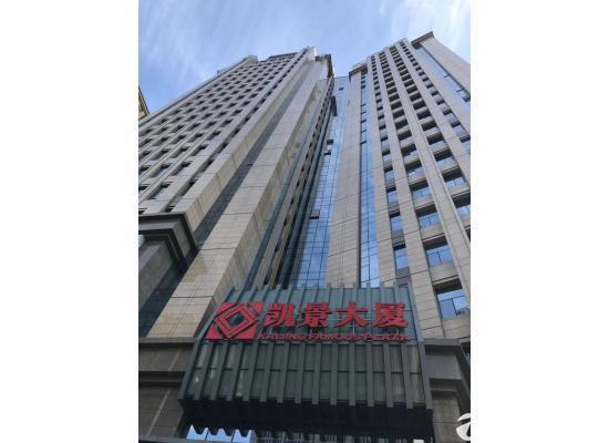 高端写字楼凯景大厦,260平精装独门独户,超低价格出租!图片7