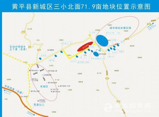 贵州省凯里市黄平县政府旁72亩临河优质商住净地紧急出让