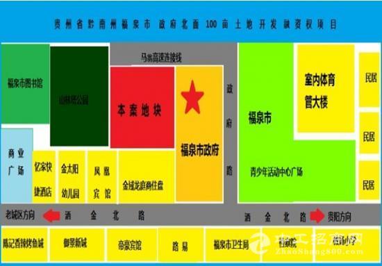 贵州省福泉市政府北侧100亩土地开发投资收益权