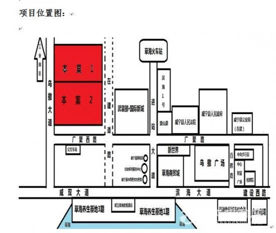 贵州省威宁县国有建设用地使用权出让