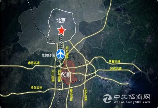 永清新区(临近北京新机场)