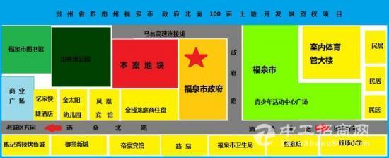 贵州福泉市政府北侧100亩净地投资权项目