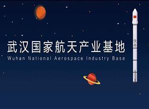武汉国家航天产业基地是什么来头